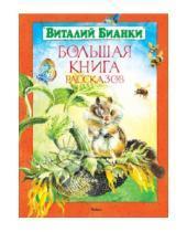 Картинка к книге Валентинович Виталий Бианки - Большая книга рассказов
