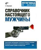 Картинка к книге Петрович Андрей Кашкаров - Справочник настоящего мужчины