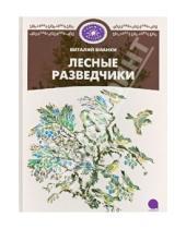 Картинка к книге Валентинович Виталий Бианки - Лесные разведчики