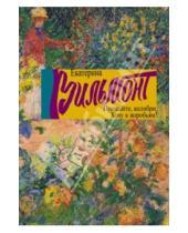 Картинка к книге Николаевна Екатерина Вильмонт - Прощайте, колибри, Хочу к воробьям!
