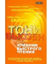 Картинка к книге Тони Бьюзен - Учебник быстрого чтения. Эффективное пособие для каждого, кто хочет читать быстрее
