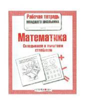 Картинка к книге Л. Маврина - Математика. Складываем и вычитаем столбиком