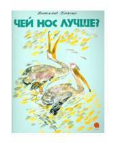 Картинка к книге Валентинович Виталий Бианки - Чей нос лучше?