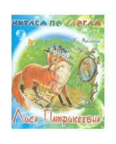 Картинка к книге Дмитриевич Константин Ушинский - Лиса-Патрикеевна