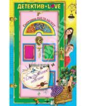 Картинка к книге Николаевна Екатерина Вильмонт - Невероятное везение