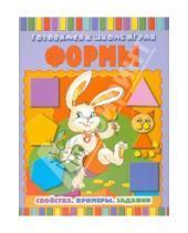Картинка к книге Готовимся к школе играя - Формы: Свойства. Примеры. Задания