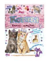 Картинка к книге Книжки с наклейками/дополни картинку - Почеши за ушком! Котята: такие милые...