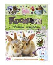 Картинка к книге Книжки с наклейками/дополни картинку - Почеши за ушком! Кролики: такие милые...
