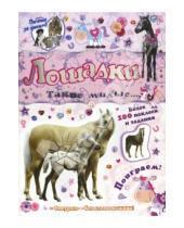 Картинка к книге Книжки с наклейками/дополни картинку - Почеши за ушком! Лошадки: такие милые...