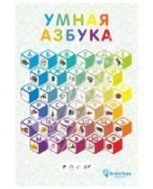 Картинка к книге Brain Toys - Умная азбука в тубусе