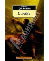 Картинка к книге Ивановна Марина Цветаева - О любви: Стихотворения, поэмы, проза