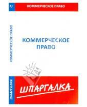 Картинка к книге Шпаргалка - Шпаргалка по коммерческому праву