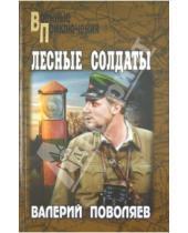 Картинка к книге Дмитриевич Валерий Поволяев - Лесные солдаты