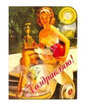 Картинка к книге Открытки с диском - Открытка с диском №19 Джаз. 100 самых знаменитых мелодий классического джаза и рок-н-ролла