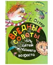 Картинка к книге Бенционович Григорий Остер - Вредные советы для детей младшего возраста