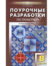 Картинка к книге Федоровна Нина Гаврилова - Универсальные поурочные разработки по геометрии. 8 класс