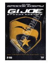 Картинка к книге М. Джон Чу Стивен, Соммерс - Combo. Бросок кобры + G.I. Joe: Бросок кобры 2 (DVD)