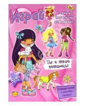 Картинка к книге Книжки с наклейками/дополни картинку - Играй с самыми классными девчонками! Ты и твои питомцы