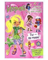 Картинка к книге Книжки с наклейками/дополни картинку - Играй с самыми классными девчонками! Ты - на сцене!