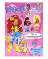 Картинка к книге Книжки с наклейками/дополни картинку - Играй с самыми классными девчонками! Ты - супермодель!