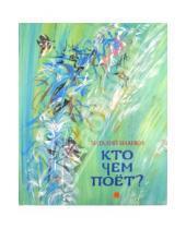 Картинка к книге Валентинович Виталий Бианки - Кто чем поет?