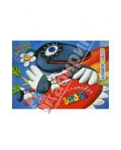 Картинка к книге Николаевич Эдуард Успенский - Пластилиновая ворона
