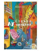 Картинка к книге Дмитрий Проценко Лариса, Оноприенко Ю., Оксана Стази - Страна  НЕчиталия (+CD)