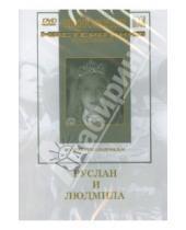 Картинка к книге СССР Художественный фильм - Руслан и Людмила (DVD)