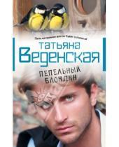 Картинка к книге Евгеньевна Татьяна Веденская - Пепельный блондин