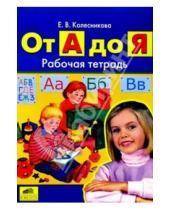 Картинка к книге Владимировна Елена Колесникова - От А до Я: Рабочая тетрадь для детей 5-6 лет