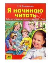Картинка к книге Владимировна Елена Колесникова - Я начинаю читать. Рабочая тетрадь для занятий с детьми 6-8 лет. ФГОС