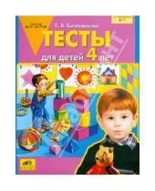 Картинка к книге Владимировна Елена Колесникова - Тесты для детей 4 лет