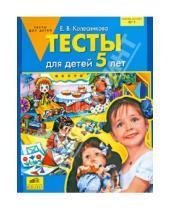 Картинка к книге Владимировна Елена Колесникова - Тесты для детей 5 лет