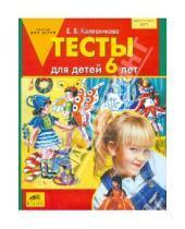 Картинка к книге Владимировна Елена Колесникова - Тесты для детей 6 лет