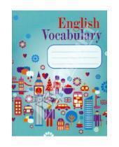 Картинка к книге Попурри - English Vocabulary. Словарь для записей (голубой)