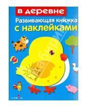Картинка к книге Л. Маврина - В деревне