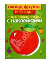 Картинка к книге Л. Маврина - Овощи, фрукты и ягоды