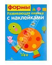 Картинка к книге Е. Шарикова - Формы