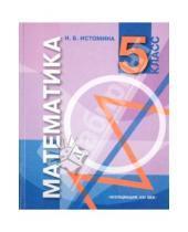 Картинка к книге Борисовна Наталия Истомина - Математика. Учебник для 5 класса общеобразовательных учреждений