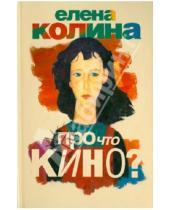 Картинка к книге Викторовна Елена Колина - Про что кино?