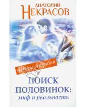 Картинка к книге Александрович Анатолий Некрасов - Поиск половинок: миф и реальность