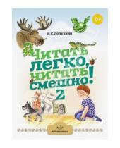 Картинка к книге Соломоновна Ирина Лопухина - Читать легко, читать смешно! Часть 2