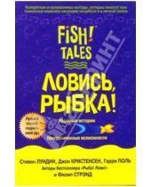 Картинка к книге Филип Стрэнд Джон, Кристенсен Гарри, Поль Стивен, Лундин - Ловись рыбка!