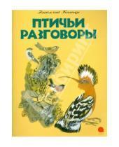 Картинка к книге Валентинович Виталий Бианки - Птичьи разговоры