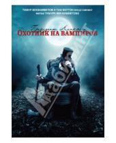 Картинка к книге Тимур Бекмамбетов - Президент Линкольн: Охотник на вампиров (DVD)