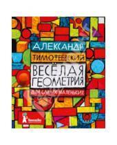 Картинка к книге Павлович Александр Тимофеевский - Весёлая геометрия для самых маленьких