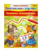 Картинка к книге Марина Султанова - Развиваем моторику руки.  Для детей 3-4 лет