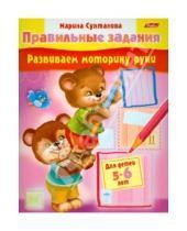 Картинка к книге Марина Султанова - Развиваем моторику руки. Для детей 5-6 лет