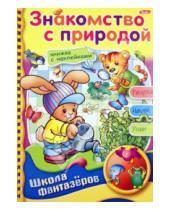 Картинка к книге Марина Султанова - Знакомство с природой