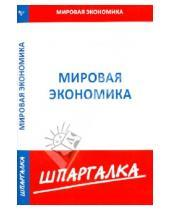 Картинка к книге Шпаргалка - Шпаргалка по мировой экономике